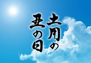 年中行事 土用 (夏の土用)