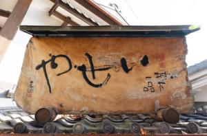 和菓子・御餅・御赤飯の老舗 『いせや』看板
